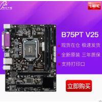 【支持礼品卡】Colorful/七彩虹 B75 全固态V25 1155针C.B75PT全新主板支持I7
