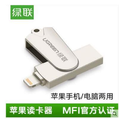 绿联 苹果手机读卡器iphone6s/7plus内存扩容MFI认证电脑两用TF卡 MFI认证 手机电脑两用