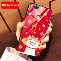 努比亚z17s手机壳玻璃日韩nx589j全包z17mini防摔努比亚Z17minis保护