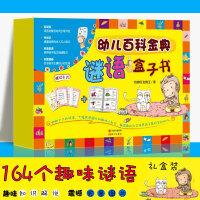幼儿百科金典-谜语盒子书 儿童猜谜语卡片 少儿百科全书 幼儿 164个趣味谜语开启孩子认识世界的智慧