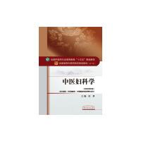 中医妇科学――十三五规划