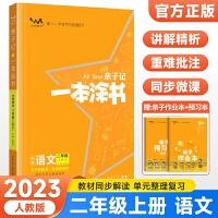 一本涂书小学二年级上册语文人教版2021秋新版一本涂书亲子记【预售】