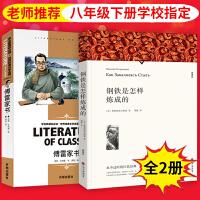 傅雷家书开明出版社 钢铁是怎样炼成的中国文联出版社 八年级下册必读原著全译本无删减版