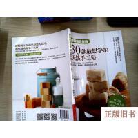 【旧书9成新】娜娜妈教你做30款最想学的天然手工皂