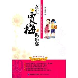 贾里贾梅总动员(秦文君儿童文学套装,共六册)