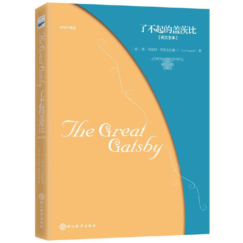 了不起的盖茨比(英文版)(莱昂纳多同名电影原著小说,未删减全本。) 【当当出品】影响了村上春树、海明威等著名作家的经典之作。