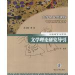 文学理论研究导引――大学研究型课程专业系列教材・中国语言文学类