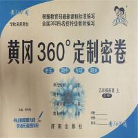 2017秋 黄冈360定制密卷 五年级上册英语 5年级上 人教版 配套RJ版/9787548805304