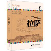 下一站拉萨 旅行游记书籍我们为什么旅行神的孩子都旅行我的旅行哲学旅行随笔西藏是毒也是解药中国旅游西藏书籍sh