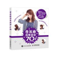卷发棒简单造型70例卷发棒造型发型设计教程从入门到精通美容美体化妆造型刘海造型卷发编发造型图解教程编发书籍