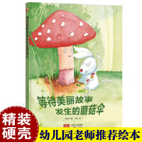 精装硬壳儿童绘本 等待美丽故事发生的蘑菇伞 幼儿园大中小班 三到六岁幼儿园 绘本精装 绘本3-6岁幼儿园硬壳精装 硬皮