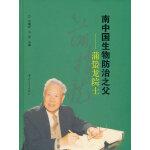 南中国生物防治之父-蒲蛰龙院士