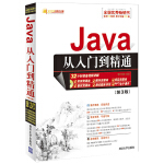 Java从入门到精通(第3版)(附光盘1张)