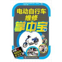 电动自行车维修掌中宝(刘遂俊)