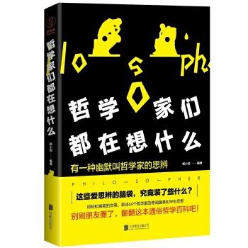 哲学家们都在想什么(pdf+txt+epub+azw3+mobi电子书在线阅读下载)
