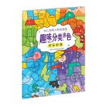 幼儿观察力养成画册趣味分类涂色(欢乐农场)