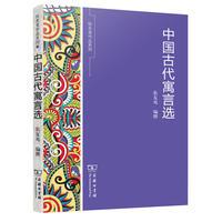 中国古代寓言选(张友鸾作品系列)