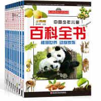 中国少年儿童百科全书 理化空间 体育竞技彩图注音版(全套10册)6-7-8-9-10-12岁小学生1-3-2年级课外书