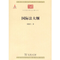 国际法大纲(中华现代学术名著丛书) 周鲠生 商务印书馆