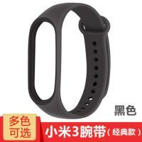 小米手环3运动腕带新款男女三代硅胶表带防水防汗智能替换表带NFC通用版