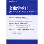金融学季刊(第5卷第1期)
