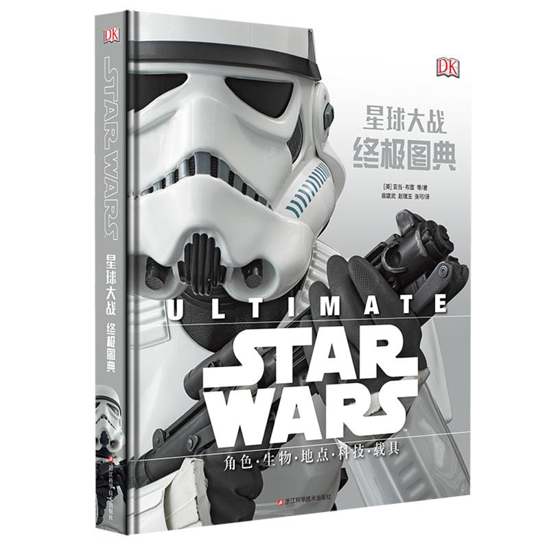 星球大战:终极图典/迪士尼公司授权DK出版/最后的绝地武士
