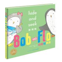 巴布和弗洛:躲猫猫(精)(双语绘本)