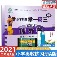 小学奥数举一反三二年级数学A版2021新版