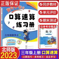 黄冈小状元口算速算三年级上册数学北师大版