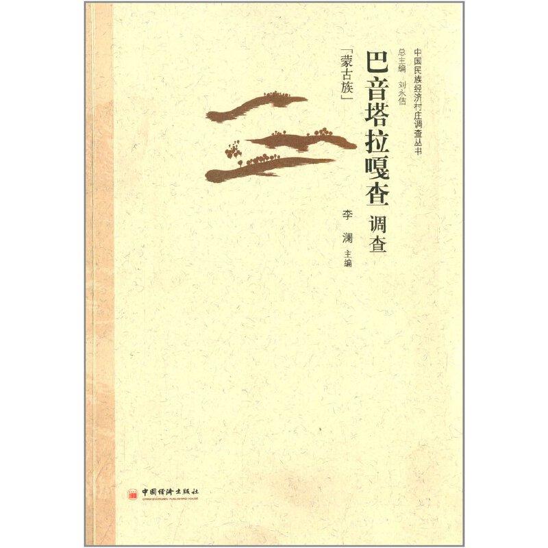 中国民族经济村庄调查丛书:巴音塔拉嘎查调查(蒙古族)