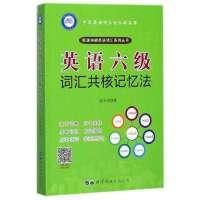 永冠英语 英语六级词汇共核记忆法 赵永冠 著 专业英语四八级文教 世界图书出版公司