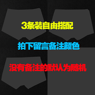 3条装男士莫代尔内裤青年红纯色平角裤大码宽松潮裤 发货周期:一般在付款后2-90天左右发货,具体发货时间请以与客服协商的时间为准