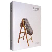 【二手书8成新】吴少湘作品集(1982-2016 徐亮 中国今日美术馆出版社
