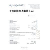 城市与区域规划研究(第9卷第2期,总第23期) 顾朝林 主编 商务印书馆