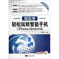 轻松学 轻松玩转智能手机(iPhone+Android)