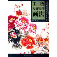 王绣写意牡丹画法