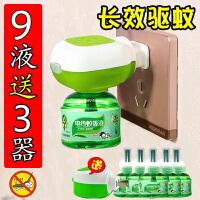 (9液+3器)电蚊香液婴儿孕妇无味家用驱蚊灭蚊液电蚊香器插电式驱蚊神器