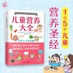 儿童营养大全(1~5岁儿童营养圣经。做孩子的私人营养师,守护孩子茁壮成长!)