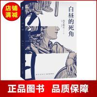 白昼的死角 [日]高木彬光 著,杨清淞 译 新星出版社