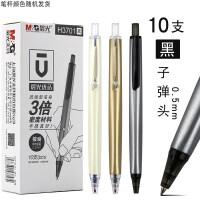 晨光文具优品按动中性笔高密度按动笔水性笔0.5mm子弹头黑色笔芯按动学生办公考试用签字笔3倍密度AGPH3701