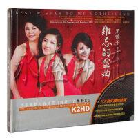 【正版现货】黑鸭子 难忘的金曲 2CD 黑胶精选 星文唱片 车载发烧