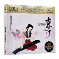 古筝cd 光盘古典音乐名曲国乐轻音乐黑胶 高山流水 汽车载cd碟片