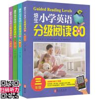 【限时秒杀包邮】外文社 培生小学英语分级阅读80篇 全4册三四年级五年级六年级小学生英文阅读教材入门读物上 儿童小学单