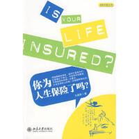 【二手书8成新】你为人生保险了吗 王国军 北京大学出版社