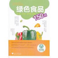 绿色食品150问(社会主义新农村建设书系)