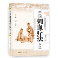 中国刺血疗法大全(第三版)