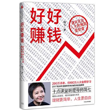 好好赚钱(pdf+txt+epub+azw3+mobi电子书在线阅读下载)