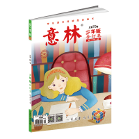 意林少年版合订本2018年07-09(总第七十八卷)(升级版)