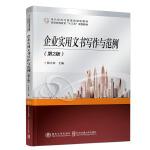 企业实用文书写作与范例(第2版)