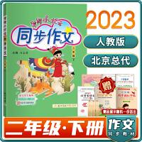 包邮2021春 黄冈小状元同步作文二年级下小学生二年级 小状元同步作文